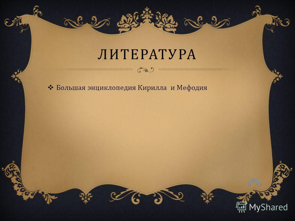 ЛИТЕРАТУРА Большая энциклопедия Кирилла и Мефодия