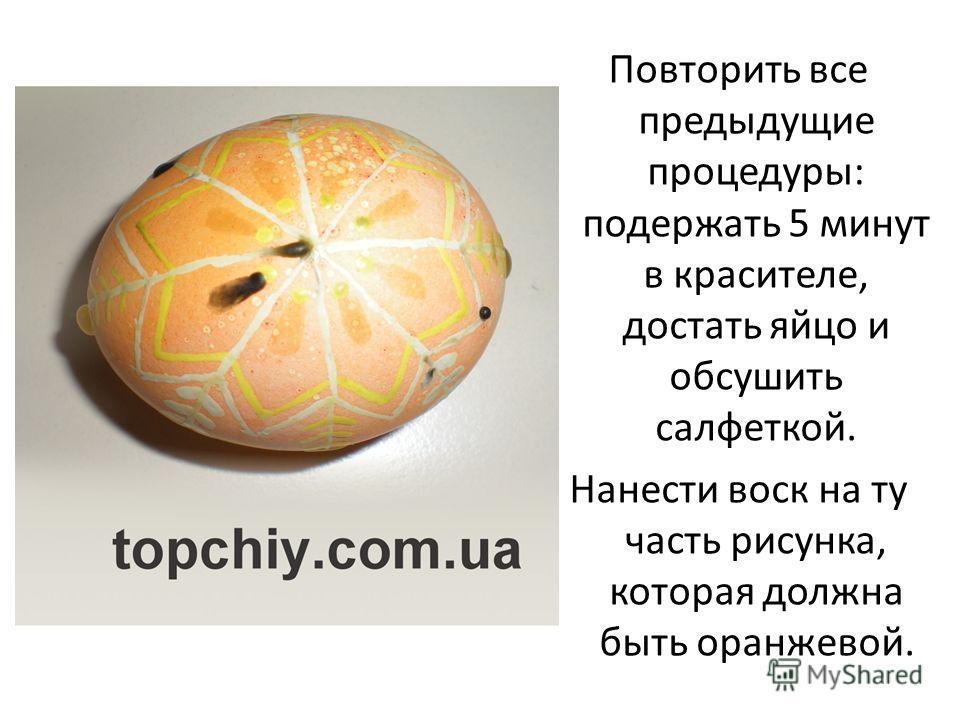 Повторить все предыдущие процедуры: подержать 5 минут в красителе, достать яйцо и обсушить салфеткой. Нанести воск на ту часть рисунка, которая должна быть оранжевой.
