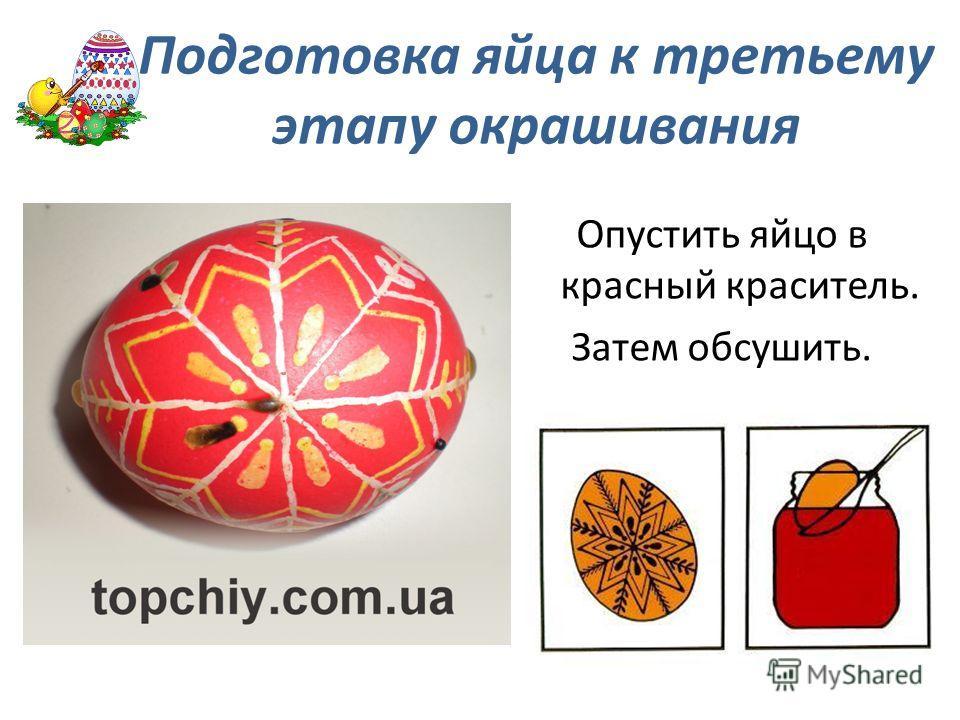 Опустить яйцо в красный краситель. Затем обсушить. Подготовка яйца к третьему этапу окрашивания