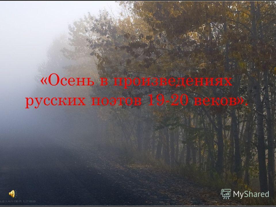 «Осень в произведениях русских поэтов 19-20 веков».