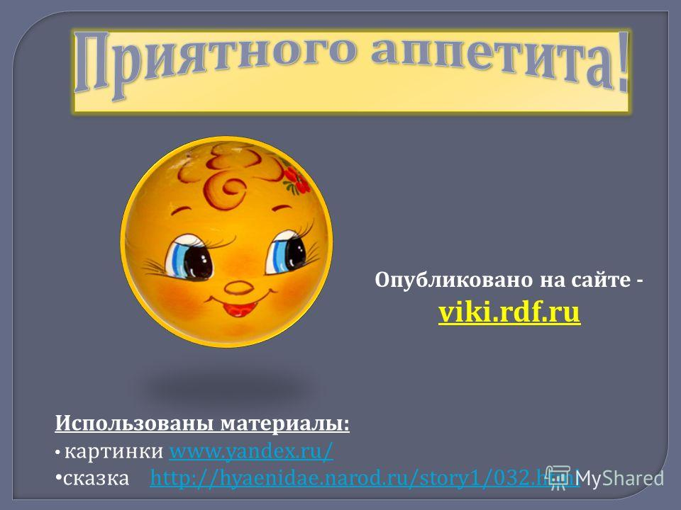 Использованы материалы: картинки www.yandex.ru/www.yandex.ru/ сказка http://hyaenidae.narod.ru/story1/032.htmlhttp://hyaenidae.narod.ru/story1/032.html Опубликовано на сайте - viki.rdf.ru