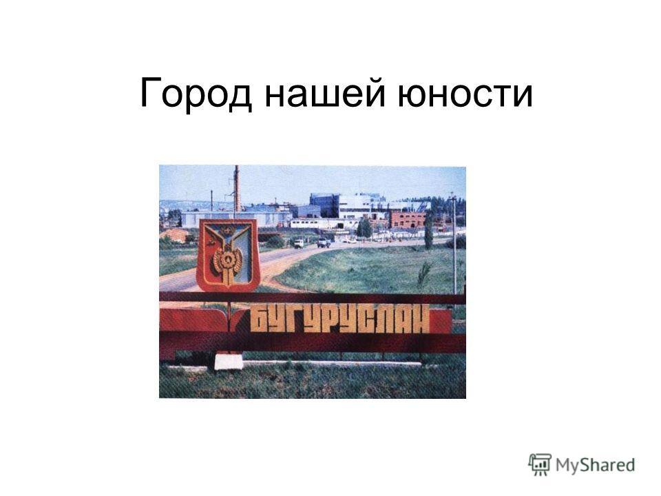 Город нашей юности