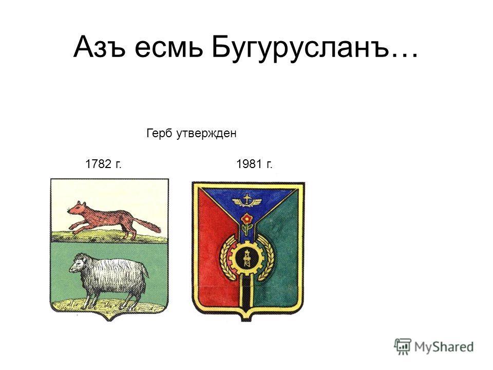 Азъ есмь Бугурусланъ… Герб утвержден 1782 г.1981 г.