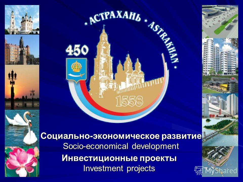 Социально-экономическое развитие Socio-economical development Инвестиционные проекты Investment projects