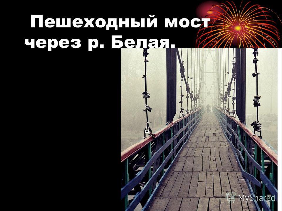 Пешеходный мост через р. Белая.