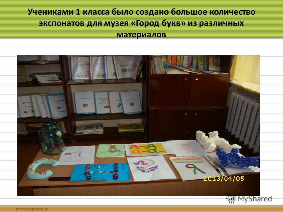 Учениками 1 класса было создано большое количество экспонатов для музея «Город букв» из различных материалов