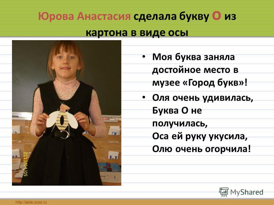 Юрова Анастасия сделала букву о из картона в виде осы Моя буква заняла достойное место в музее «Город букв»! Оля очень удивилась, Буква О не получилас