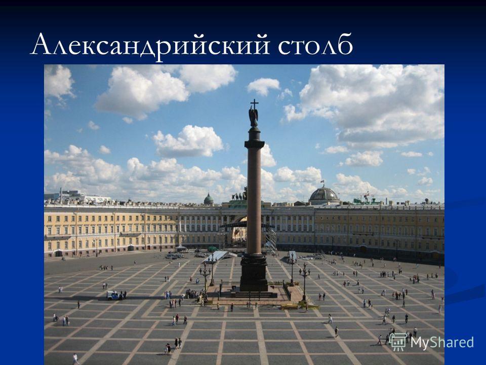 Александрийский столб