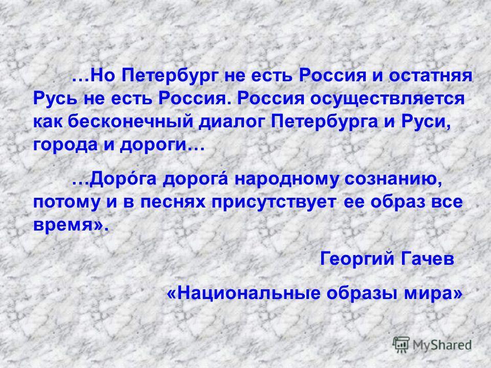 Специфика образов Москвы и Петербурга в сознании россиян «…Петербург – в углу России. Посреди России – Москва. Она – сердце. Петербург – окно в Европу. Окно – глаз избы. Глаз – на голове. Выходит, Петербург есть голова, ум, промозглый мозг. Москва –