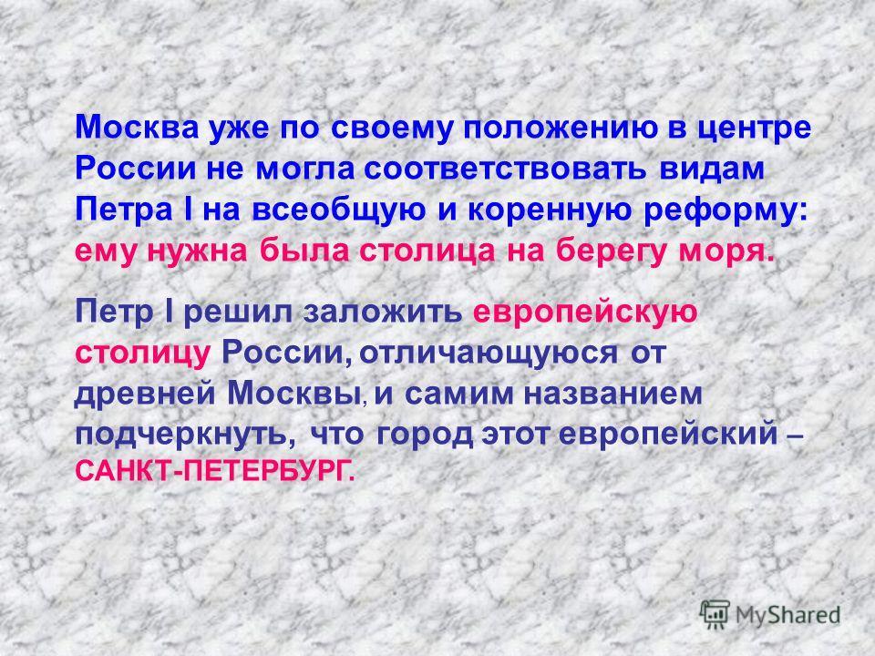 ФАКТОРЫ ПРЕВРАЩЕНИЯ МОСКВЫ В СТОЛИЦУ 1325 г. – становится резиденцией митрополита всея Руси 1426 г. – слияние Владимирского и Московского княжеств С1426 г. МОСКВА - СТОЛИЦА