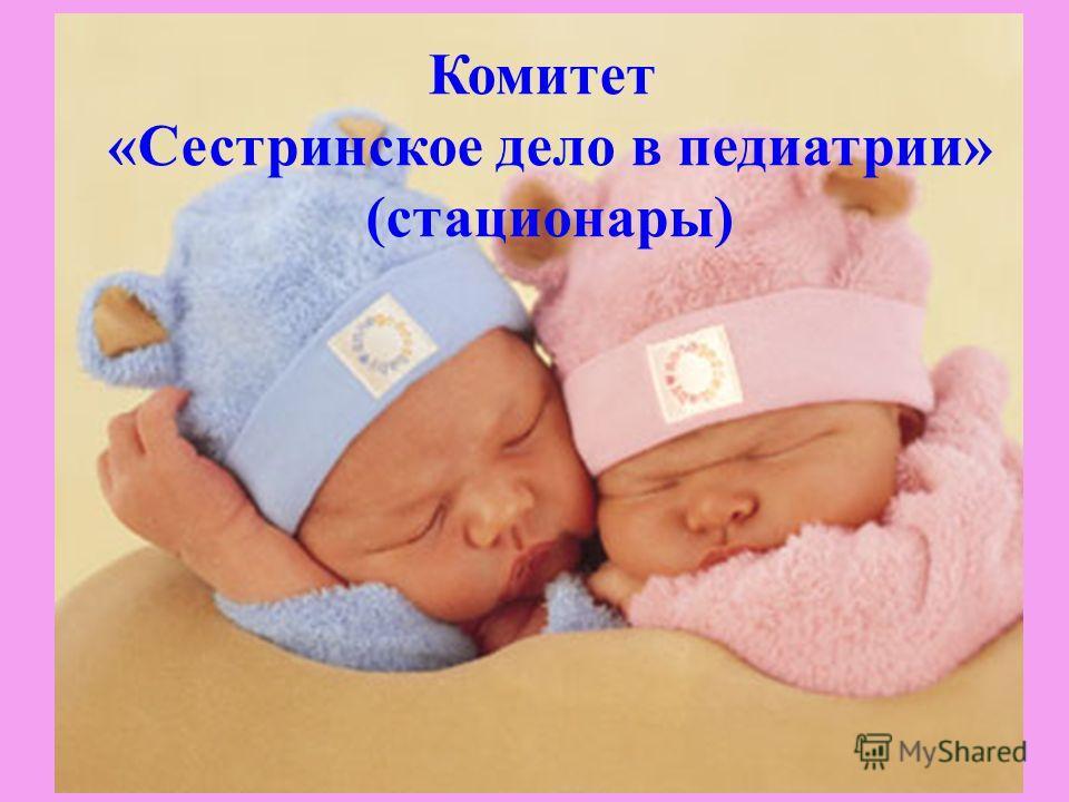 Комитет «Сестринское дело в педиатрии» (стационары)