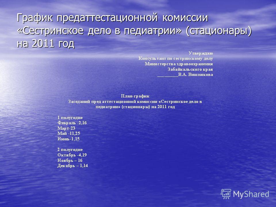 График предаттестационной комиссии «Сестринское дело в педиатрии» (стационары) на 2011 год
