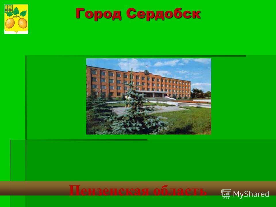 Город Сердобск Пензенская область