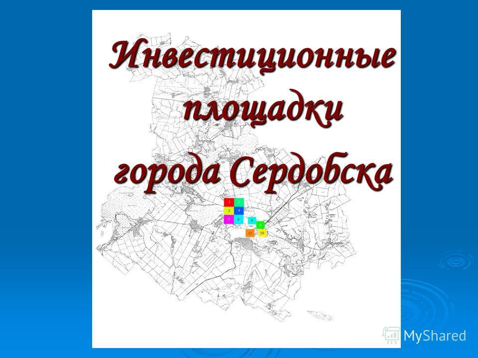 Инвестиционные площадки города Сердобска