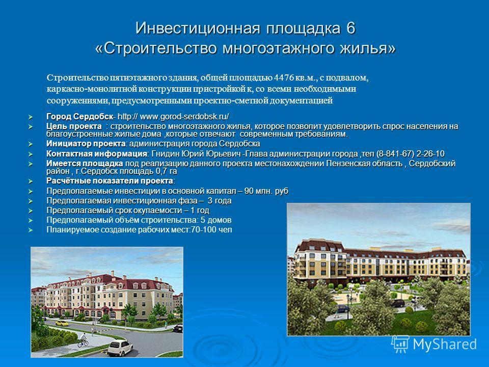 Инвестиционная площадка 6 «Строительство многоэтажного жилья» Город Сердобск- http:// www.gorod-serdobsk.ru/ Город Сердобск- http:// www.gorod-serdobsk.ru/ Цель проекта : строительство многоэтажного жилья, которое позволит удовлетворить спрос населен