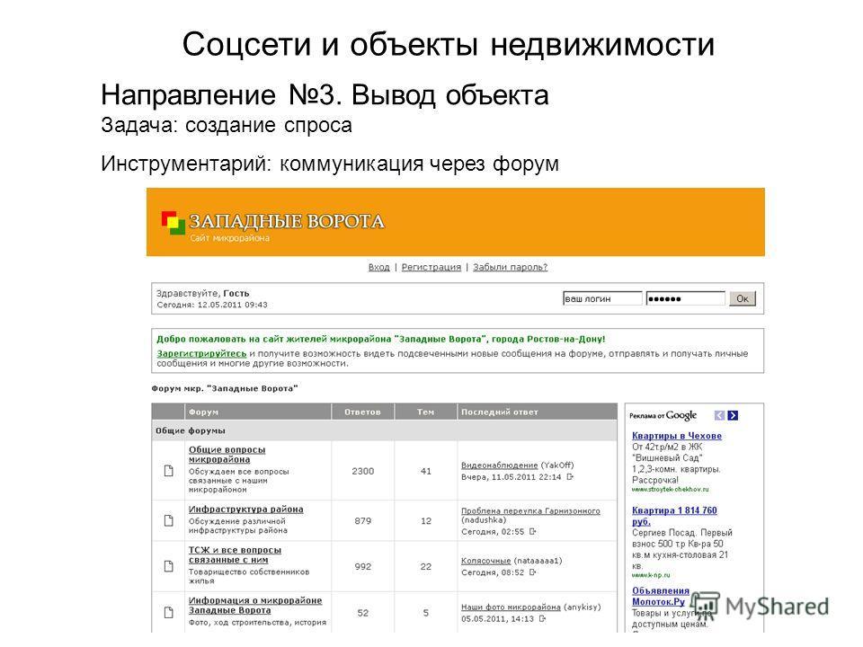 Соцсети и объекты недвижимости Направление 3. Вывод объекта Задача: создание спроса Инструментарий: коммуникация через форум