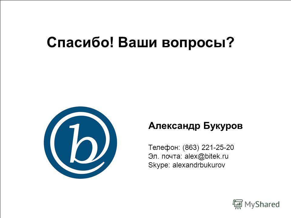 Александр Букуров Телефон: (863) 221-25-20 Эл. почта: alex@bitek.ru Skype: alexandrbukurov Спасибо! Ваши вопросы?