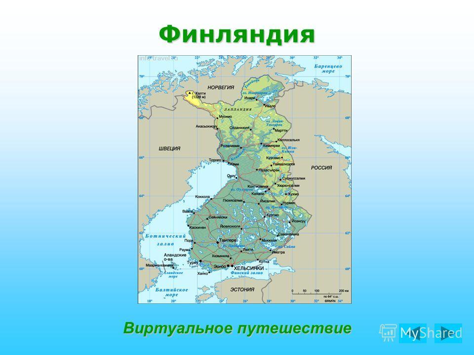 Финляндия Виртуальное путешествие