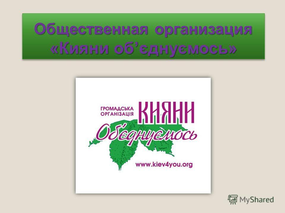 Общественная организация «Кияни обєднуємось»