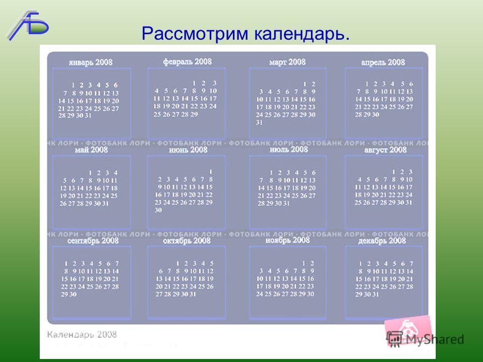 Рассмотрим календарь.