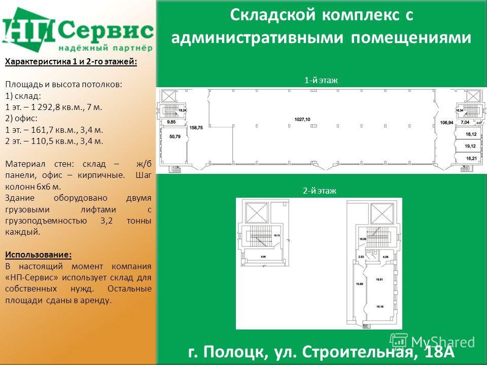 Характеристика 1 и 2-го этажей: Площадь и высота потолков: 1) склад: 1 эт. – 1 292,8 кв.м., 7 м. 2) офис: 1 эт. – 161,7 кв.м., 3,4 м. 2 эт. – 110,5 кв.м., 3,4 м. Материал стен: склад – ж/б панели, офис – кирпичные. Шаг колонн 6х6 м. Здание оборудован