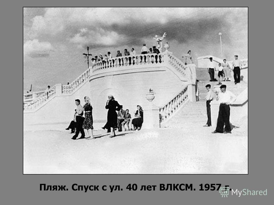 Пляж. Спуск с ул. 40 лет ВЛКСМ. 1957 г.