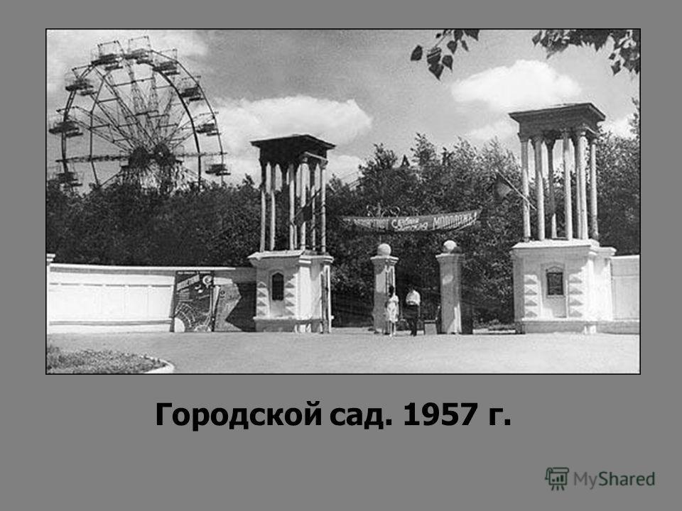 Городской сад. 1957 г.