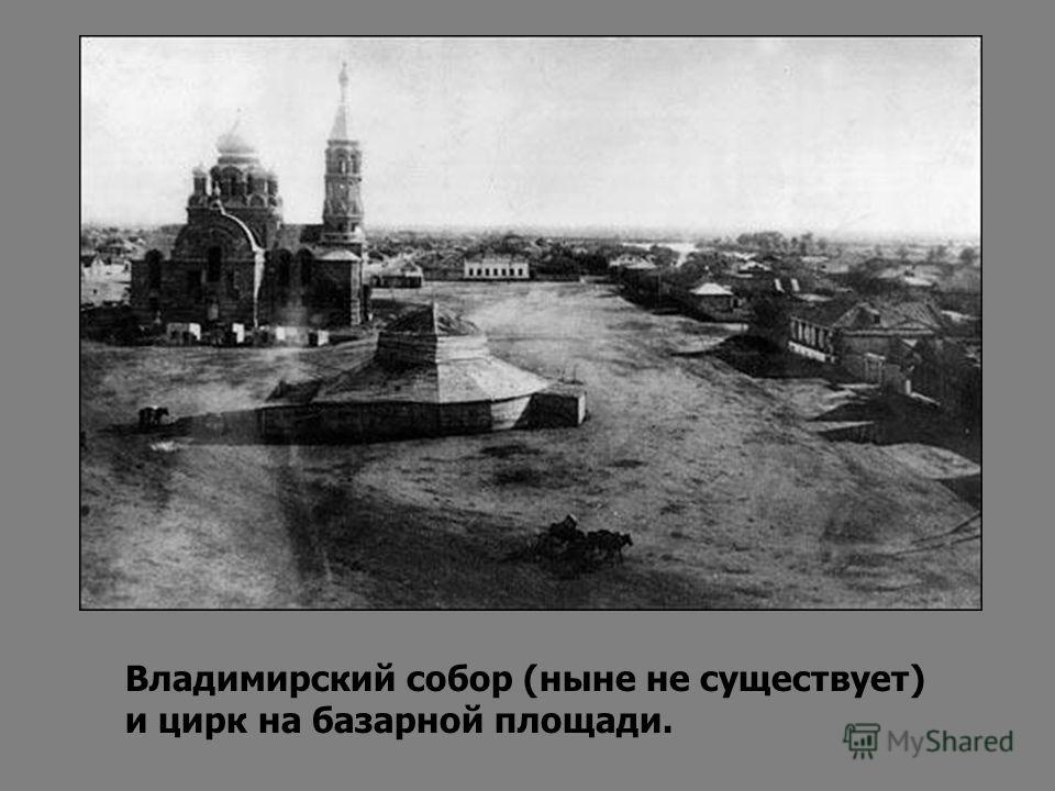 Владимирский собор (ныне не существует) и цирк на базарной площади.