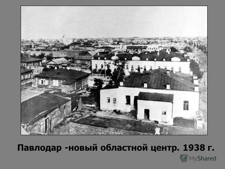 Павлодар -новый областной центр. 1938 г.