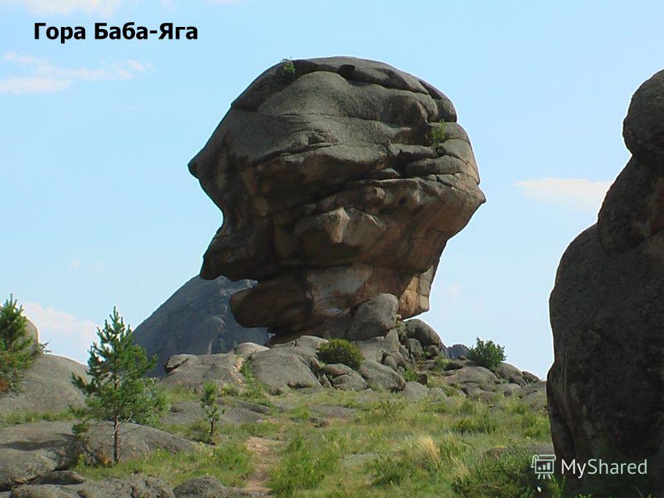 Гора Баба-Яга