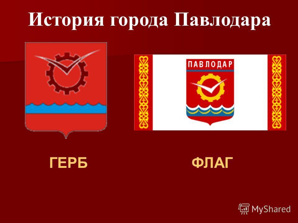 История города Павлодара ГЕРБ ФЛАГ