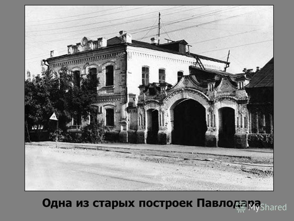 Одна из старых построек Павлодара