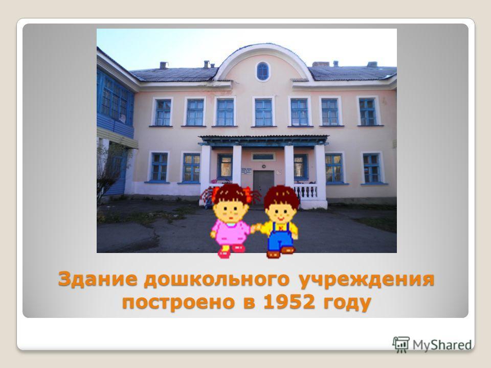 Здание дошкольного учреждения построено в 1952 году