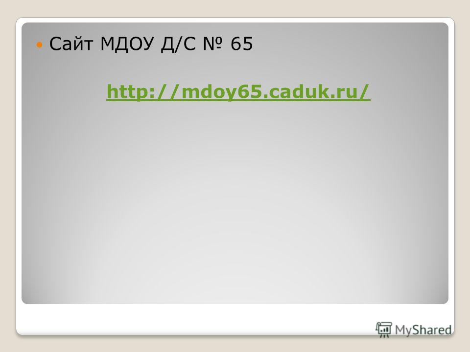 Сайт МДОУ Д/С 65 http://mdoy65.caduk.ru/