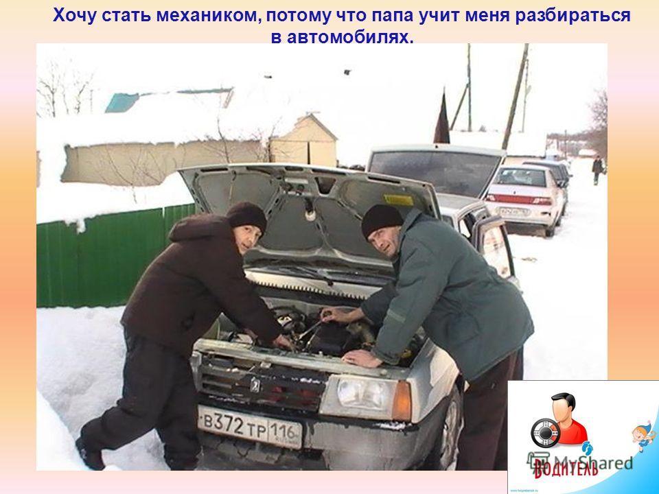 ХХХОЧУхх Хочу стать механиком, потому что папа учит меня разбираться в автомобилях.