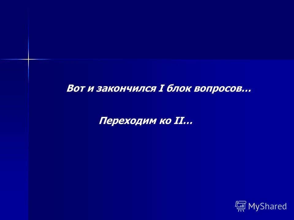 Чьи «штаны» известны на весь мир? :) Диоген -) Пифагор,) Архимед ;) Ковалевская 10