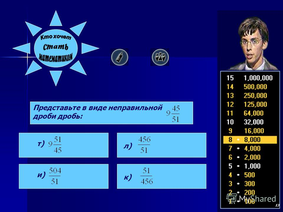 Чему равна целая часть дроби д) 6 а) 7 у) 8 е) 5 ? 12