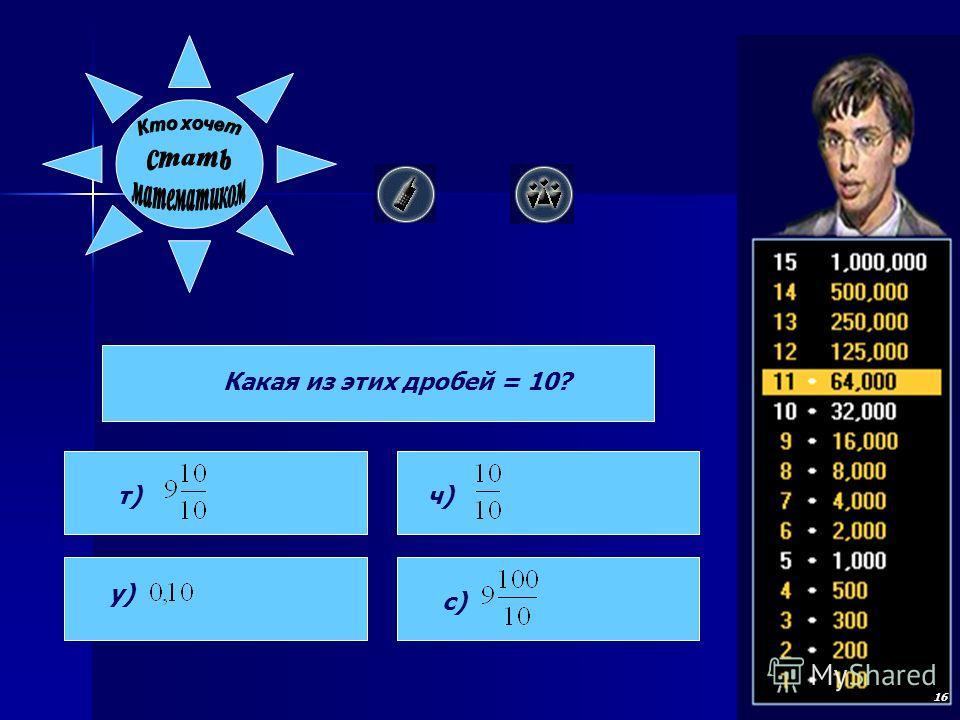 Чему равна разность дробей е) я) ф) б),и 15