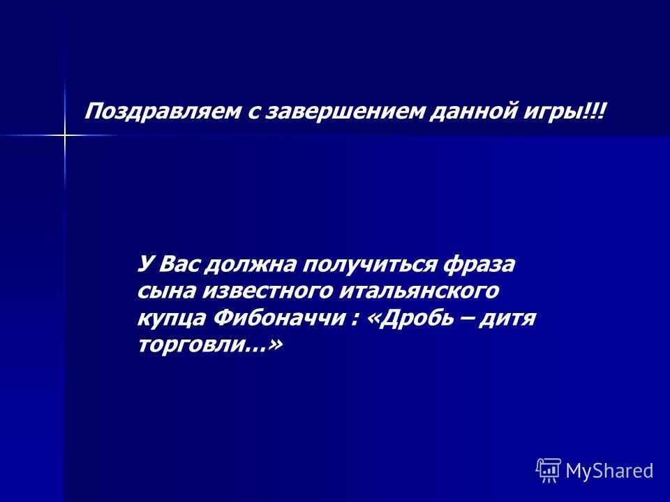 Значению какой дроби соответствует название «полполполчети»? …),).) ;) 25