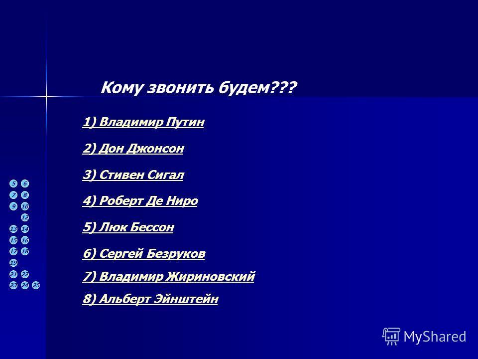 Мнение Зала Знатоков: