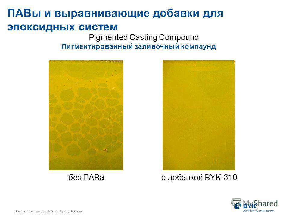 Pigmented Casting Compound ПАВы и выравнивающие добавки для эпоксидных систем Пигментированный заливочный компаунд без ПАВаc добавкой BYK-310 Stephan Remme, Additives for Epoxy Systems