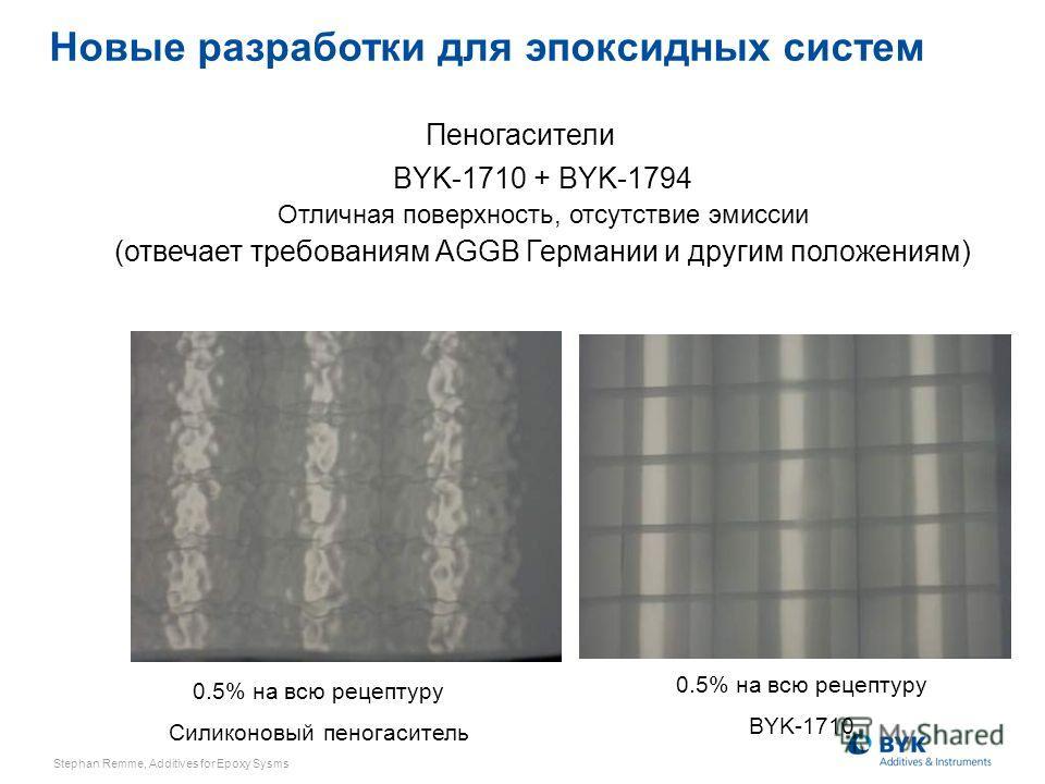 Пеногасители 0.5% на всю рецептуру Силиконовый пеногаситель 0.5% на всю рецептуру BYK-1710 BYK-1710 + BYK-1794 Отличная поверхность, отсутствие эмиссии (отвечает требованиям AGGB Германии и другим положениям) Новые разработки для эпоксидных систем St