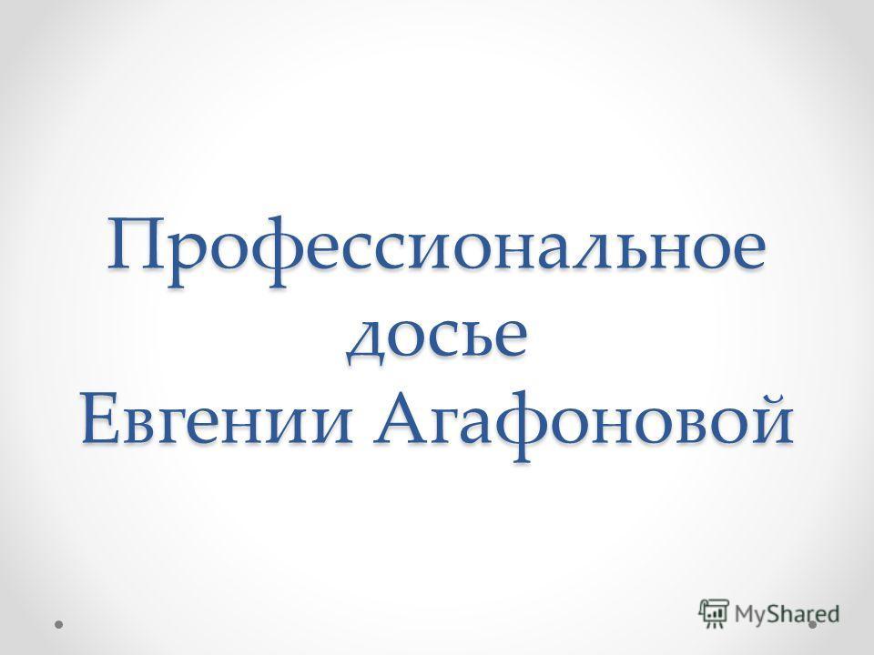 Профессиональное досье Евгении Агафоновой