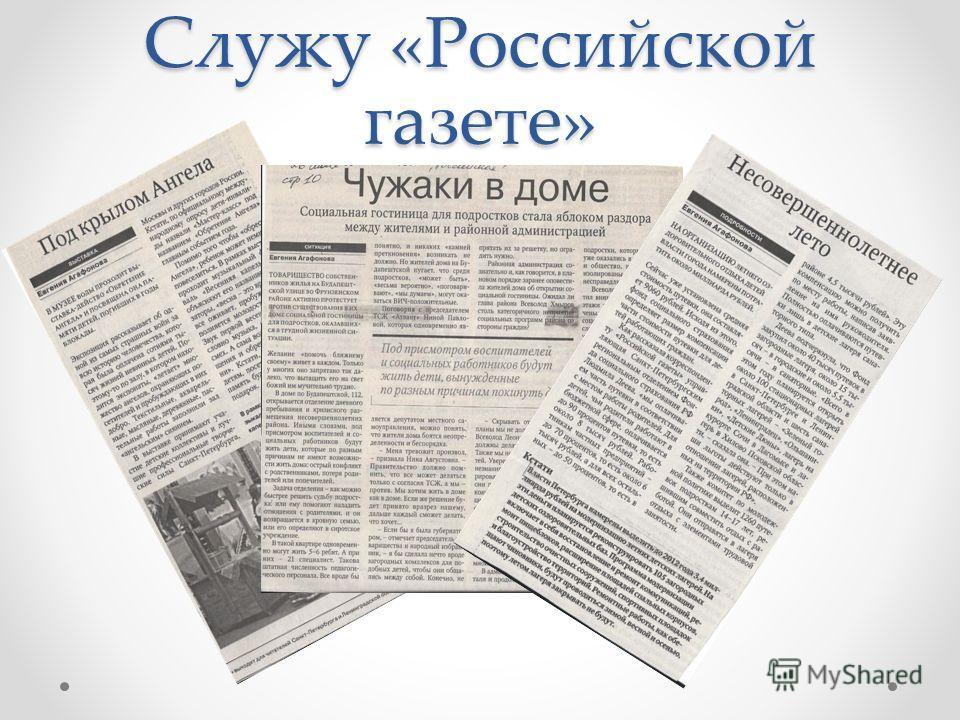 Служу «Российской газете»