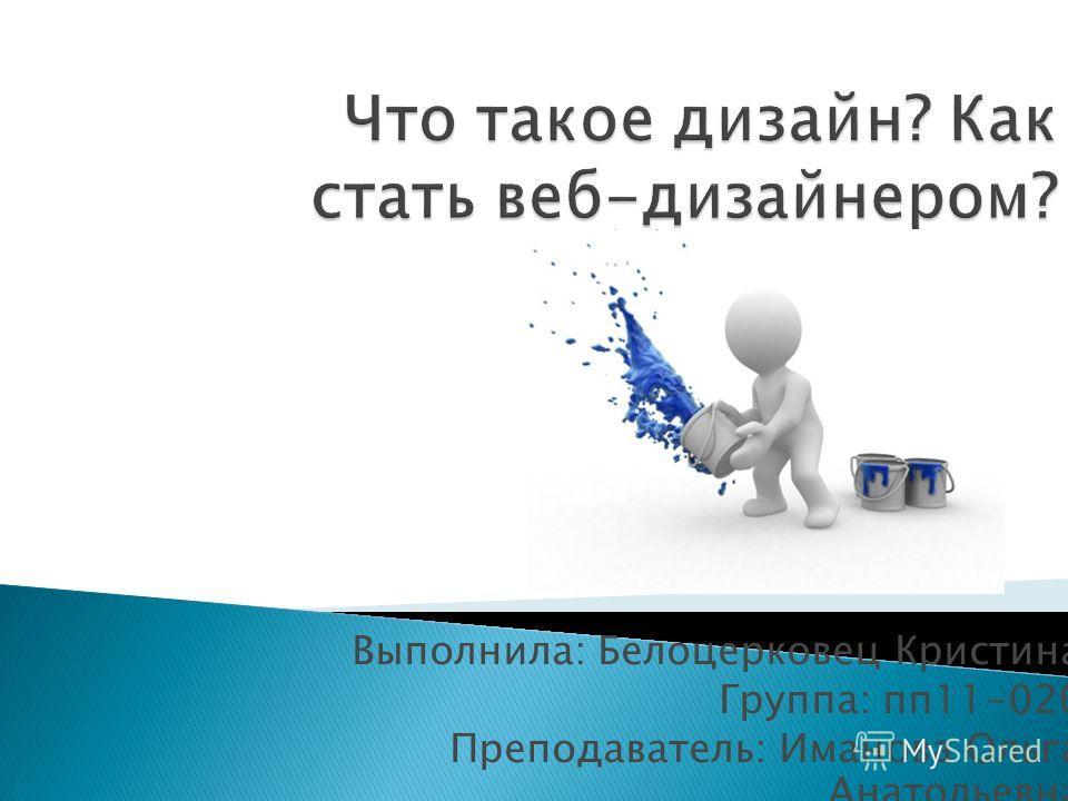 Выполнила: Белоцерковец Кристина Группа: пп11-02б Преподаватель: Иманова Ольга Анатольевна