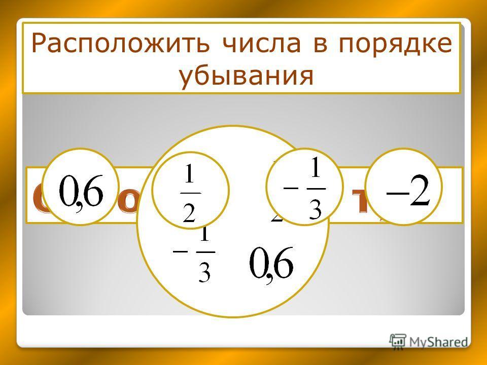 Расположить числа в порядке убывания