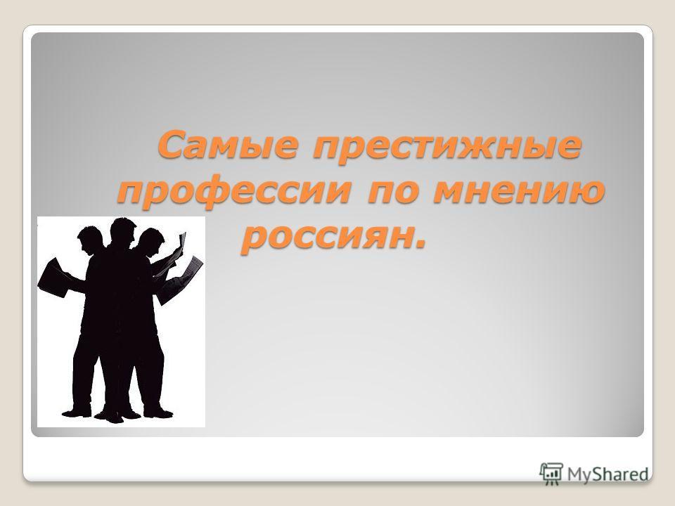 Самые престижные профессии по мнению россиян.