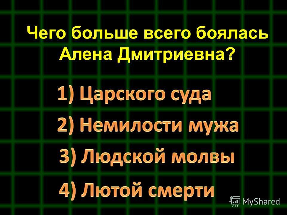 Чего больше всего боялась Алена Дмитриевна?