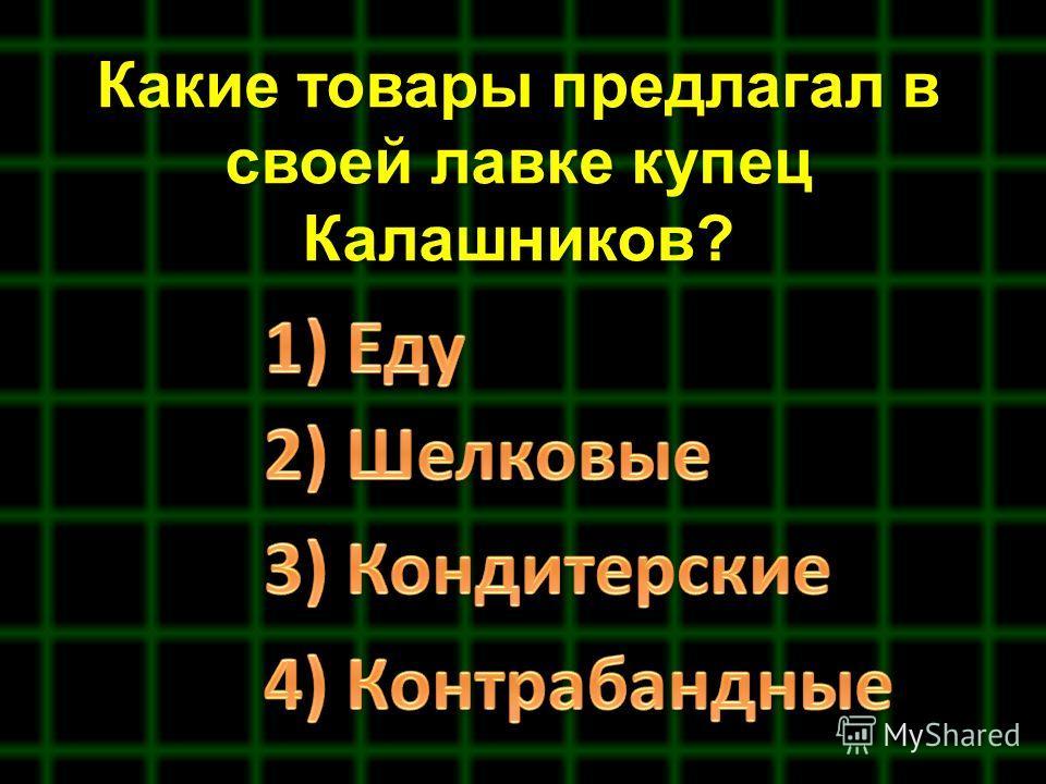 Какие товары предлагал в своей лавке купец Калашников?