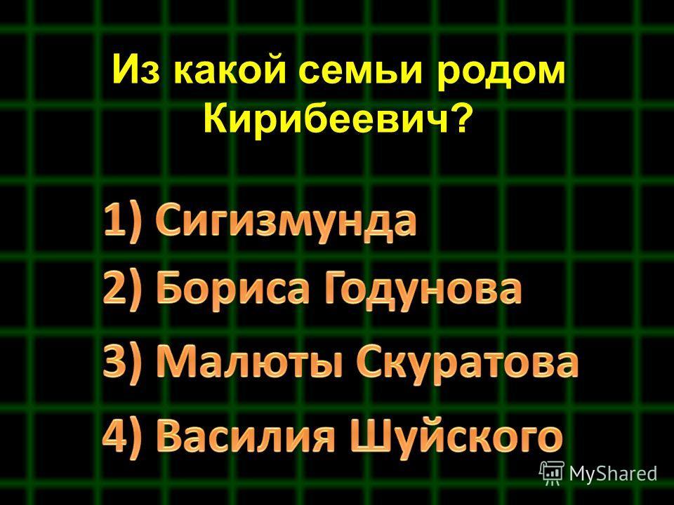 Из какой семьи родом Кирибеевич?